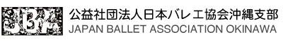 日本バレエ協会沖縄支部