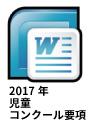 2017_jido_con