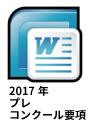 2017_pre_con