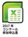 2017_registration